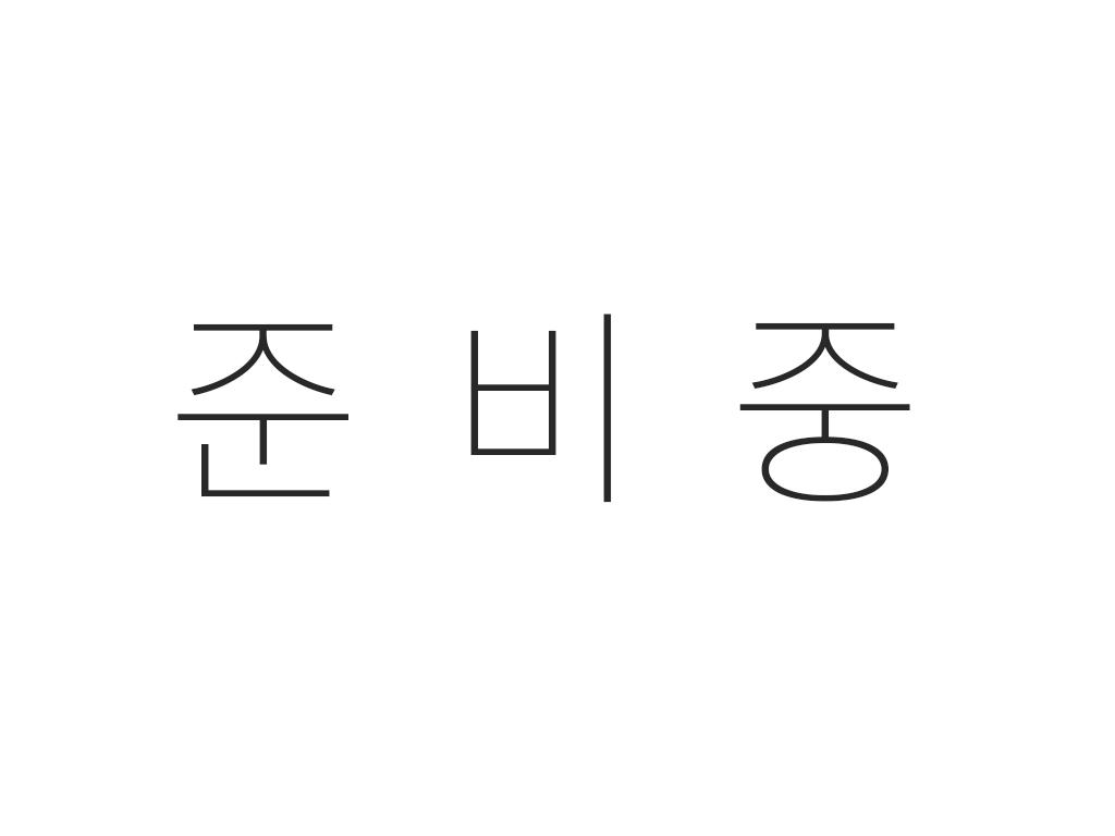 3회 수상작