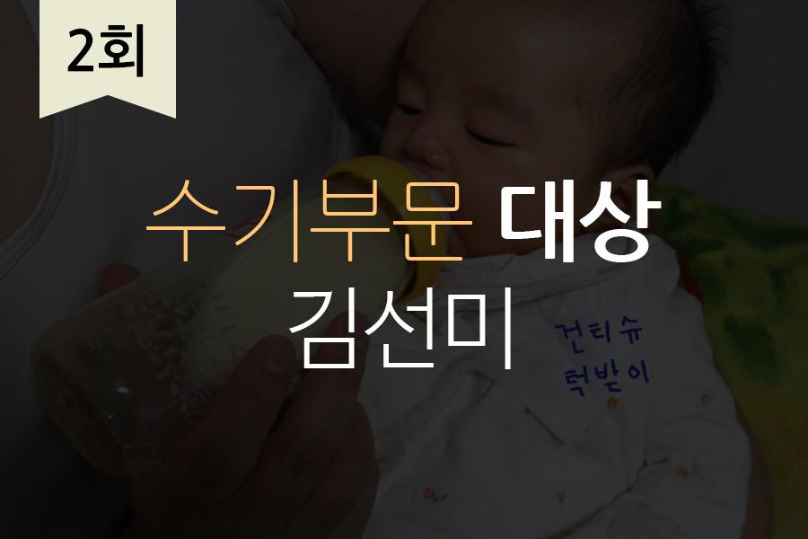 '물따롬이'와 친구가 된 신생아 '금동이'의 일기!