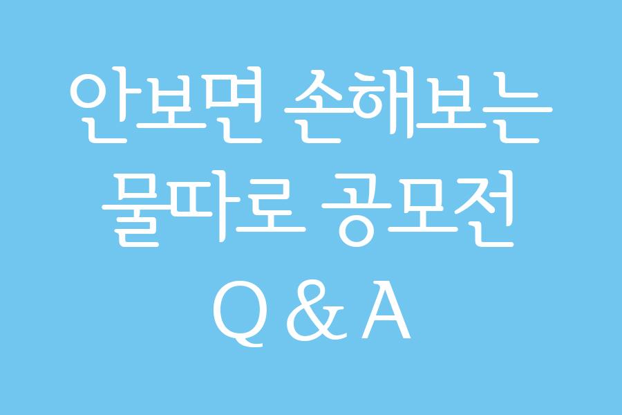 공모전 Q & A