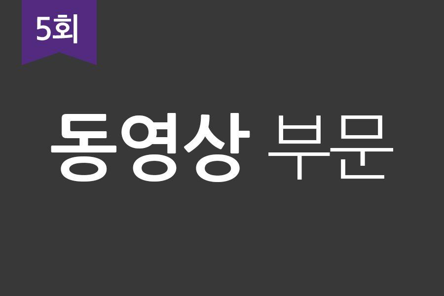 동영상 수상작(클릭)
